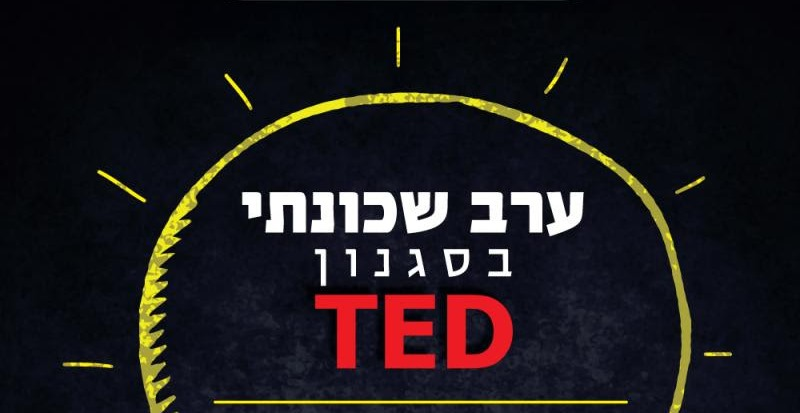 ערב שכונתי בסגנון TED