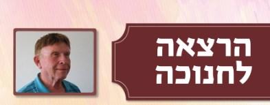 מלחמת יהודה המקבי