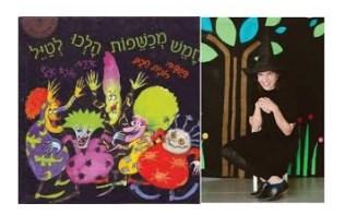שעת סיפור: חמש מכשפות יצאו לטייל