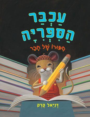 עכבר הספרייה - תיאטרון תות