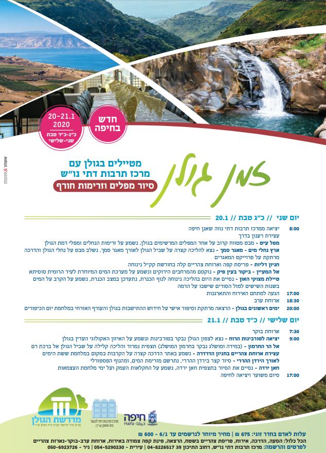 """מטיילים בגולן עם מרכז תרבות דתי נו""""ש"""